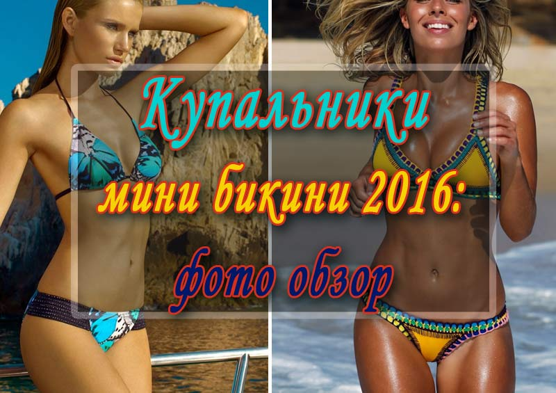 kupalniki-mini-bikini-2016