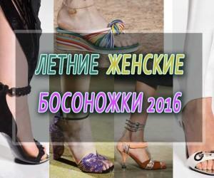 Модные летние женские босоножки 2021