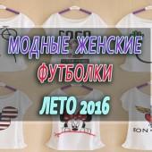 Модные футболки лето 2018