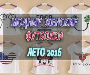 Модные футболки лето 2019