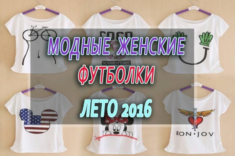 modnie-futbolri-leto-2016