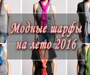 Модные шарфы на лето 2019 года
