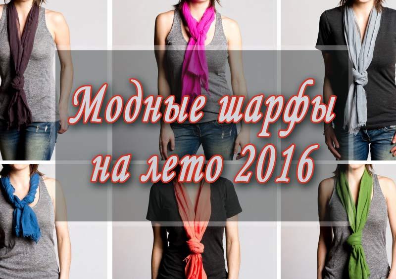 modnie-sharfi-na-leto-2016