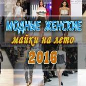 Модные майки лето 2016