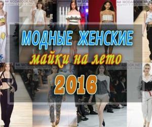 Модные майки лето 2020