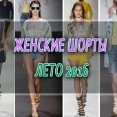 Летние шорты 2016 года