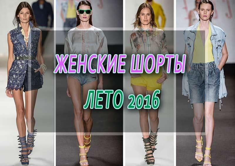 shorti-leto-2016