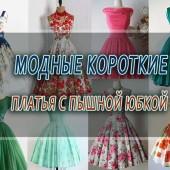 Модные короткие платья с пышной юбкой: фото