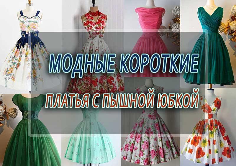 korotkie-platya-s-pyshnoj-yubkoj-foto