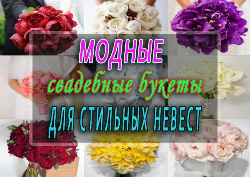 modnye-svadebnye-bukety-2016