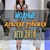 Модные женские рубашки на лето 2018