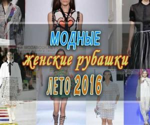 Модные женские рубашки на лето 2020