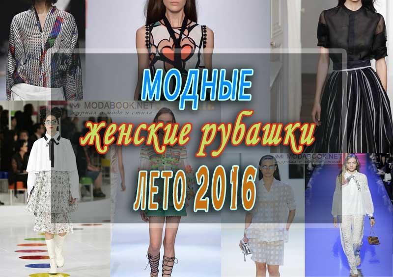 modnye-zhenskie-rubashki-leto-2016