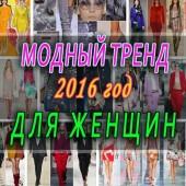 Модный тренд для женщин 2016 года