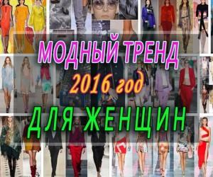 Модный тренд для женщин 2020 года