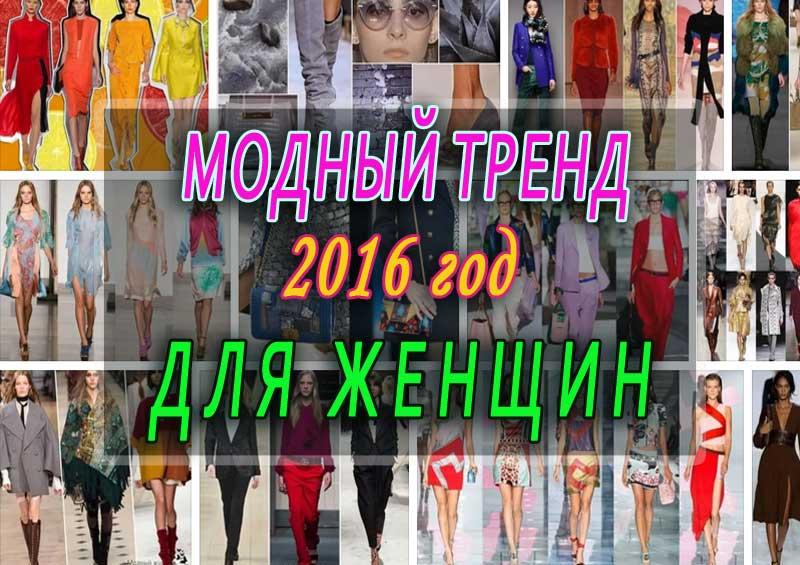 modnyj-trend-dlya-zhenshhin-2016-goda