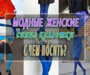 С чем носить синие колготки?