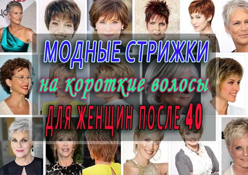 strizhki-na-korotkie-volosy-dlya-zhenshhin-starshe-40-let