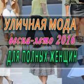 Уличная мода весна-лето 2016 для полных