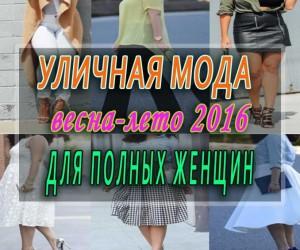 Уличная мода весна-лето 2018 для полных
