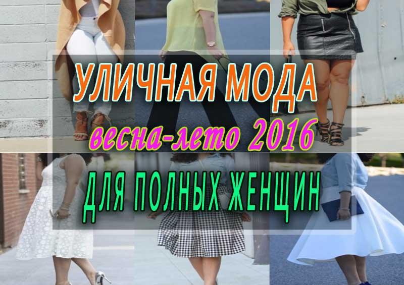 ulichnaya-moda-vesna-leto-2016-dlya-polnyx