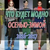 Что будет модно осенью зимой 2016-2017