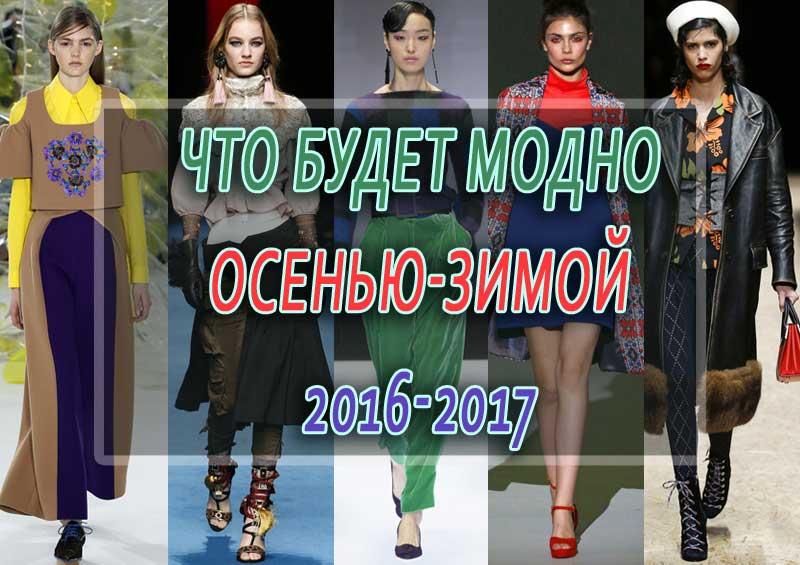 chto-budet-modno-osenyu-zimoj-2016-2017
