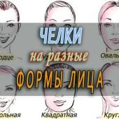 Чёлки на разные формы лица