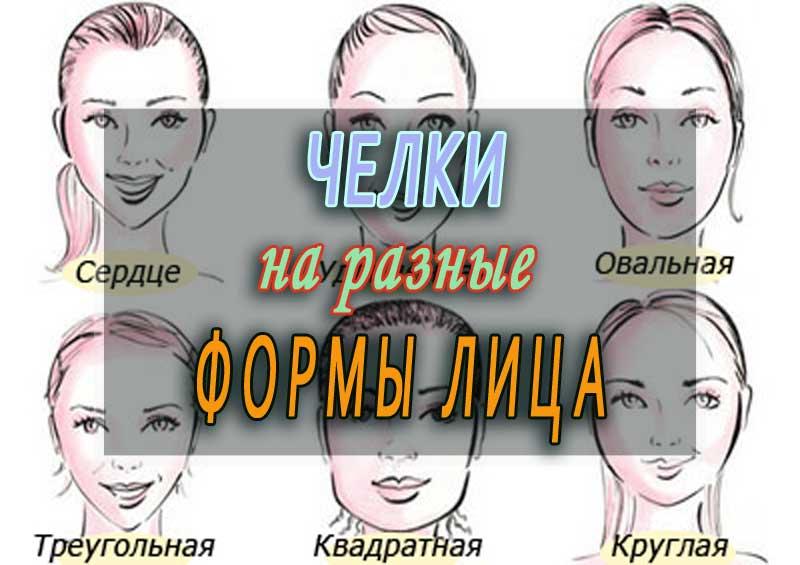 chyolki-na-raznye-formy-lica
