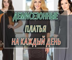 Модные демисезонные платья на каждый день