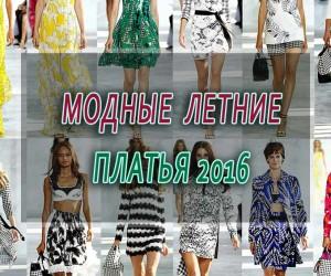 letnie-platiy-2016