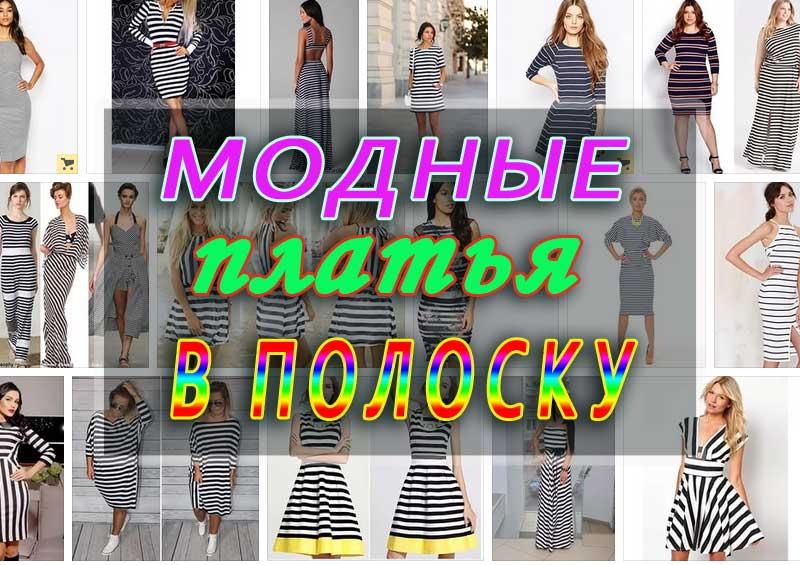 modnie-platya-poloska