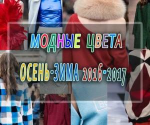 Модные цвета осень-зима 2018-2019