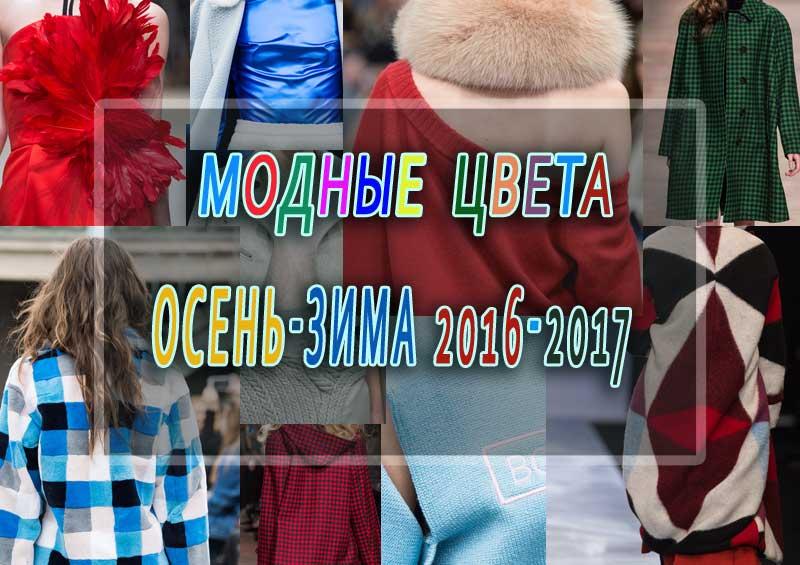 modnye-cveta-osen-zima-2016-2017