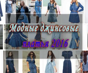 Модные джинсовые платья 2016