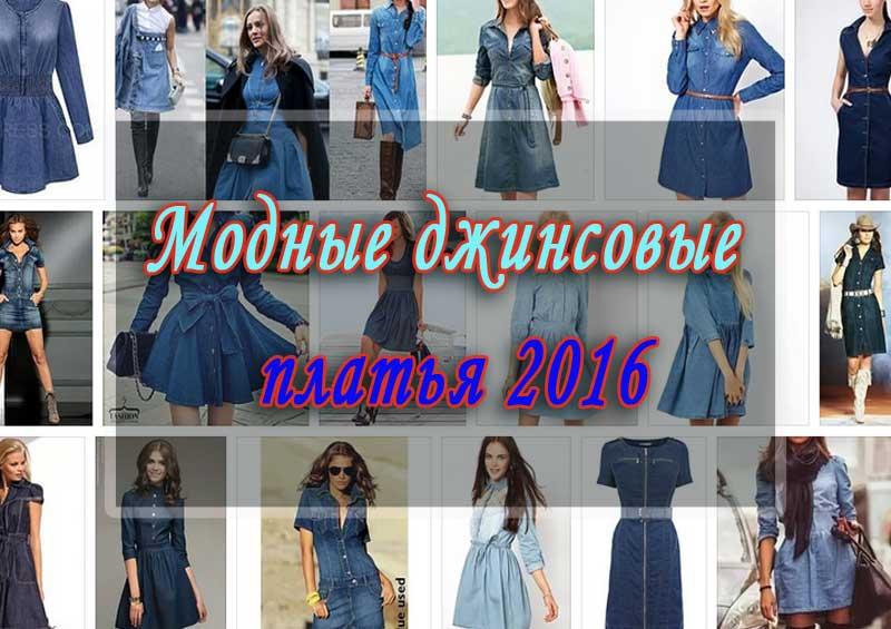 modnye-dzhinsovye-platya-2016