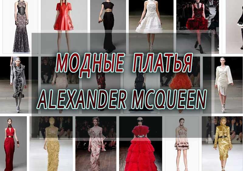 modnye-platya-alexander-mcqueen