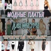 Модные платья для фигуры «перевернутый треугольник»