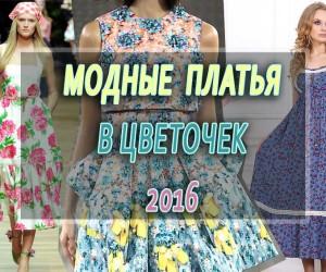 Модные платья в цветочек 2016 года