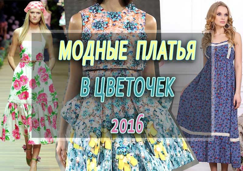 modnye-platya-v-cvetochek-2016