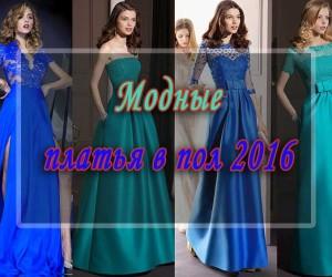 Модные платья в пол 2018