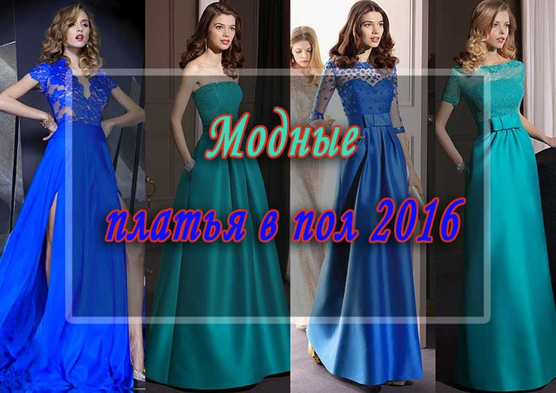 modnye-platya-v-pol-2016