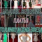 Модные вечерние платья голливудских звезд
