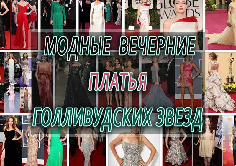 modnye-vechernie-platya-gollivudskix-zvezd