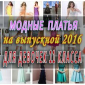 Модные выпускные платья 2018 года — 11 класс