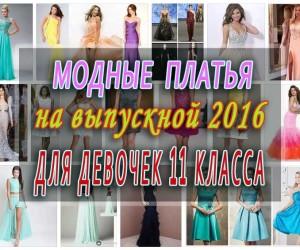 Модные выпускные платья 2016 года — 11 класс