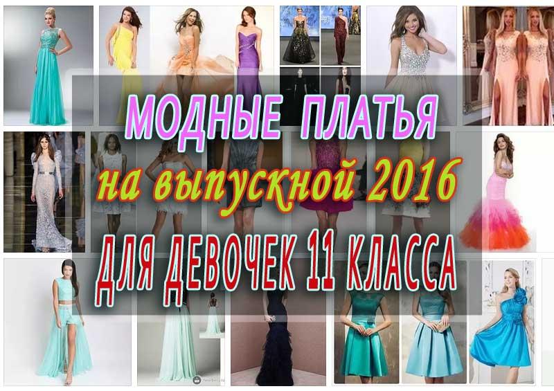 modnye-vypusknye-platya-2016-goda-11-klamodnye-vypusknye-platya-2016-goda-11-klass