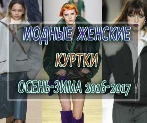 Модные женские куртки осень-зима 2018-2019