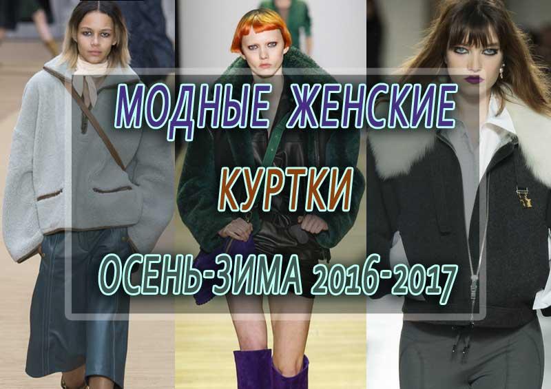 070e68251ba3 Модные женские куртки осень-зима 2018-2019:разнообразие моделей