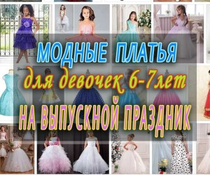 Нарядное платье для девочки 6 и 7 лет на выпускной